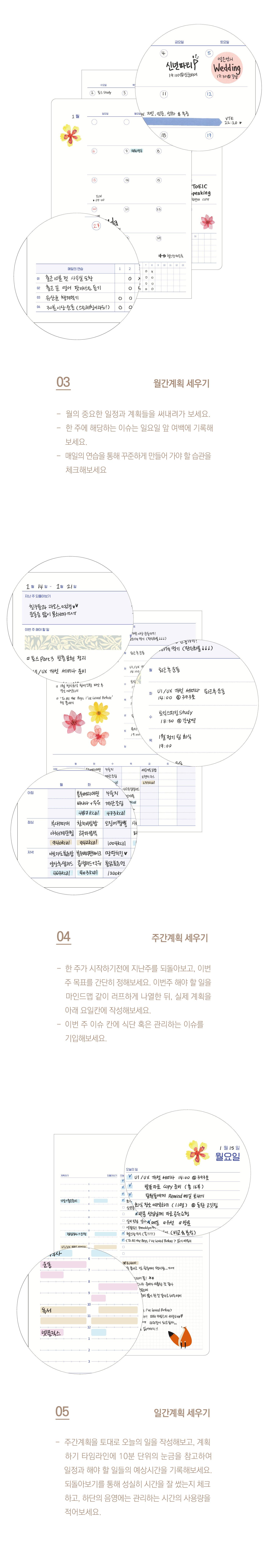 온프레임 한달/분기플래너 - 모노태스크, 4,000원, 만년형, 포토